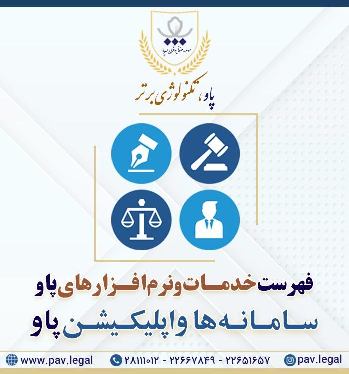موسسه حقوقی مهر پاو