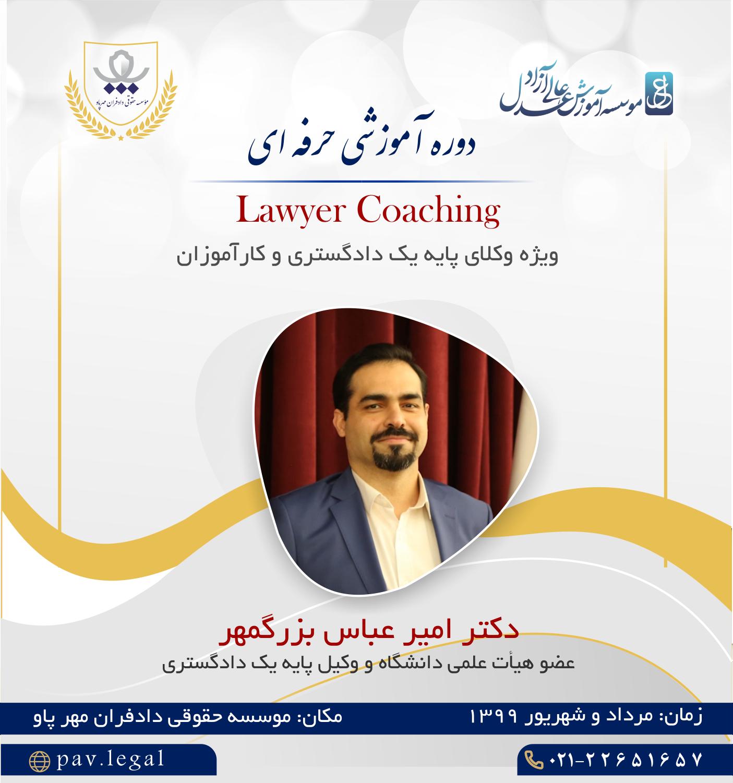 دوره آموزشی حرفهای Lawyer Coaching