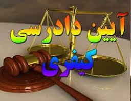 اعتراض ثالث اجرایی موضوع صدر ماده 146 قانون نحوه اجرای محکومیت های مالی