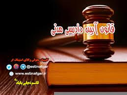 مسئولیت مدنی ناشی از نقض تعهد به حفاظت از اشیاء و اسناد سپرده شده به مشاور املاک