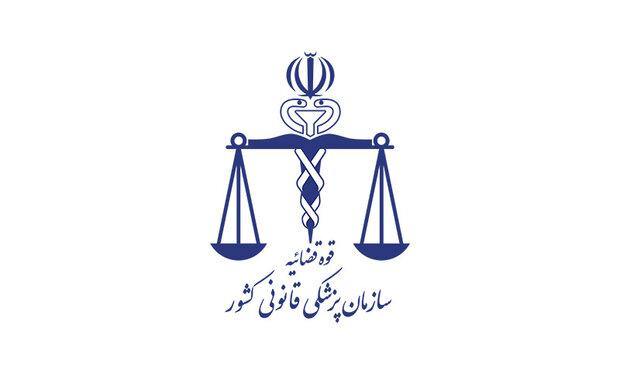 چند انتصاب در دادگستری استان تهران