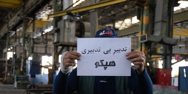 قول پرداخت حقوق معوقه به کارگران هپکو در نشست با رییس کل دادگستری استان مرکزی
